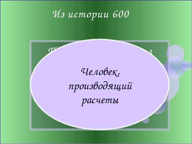 Из истории 1000 Основы теории алгоритмов были впервые заложены именно в его...