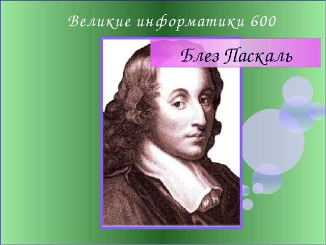 Анаграммы 1000 МИФ + НОТА + ИКРА = Информатика Автор: Етова Юлия Вячеславовна