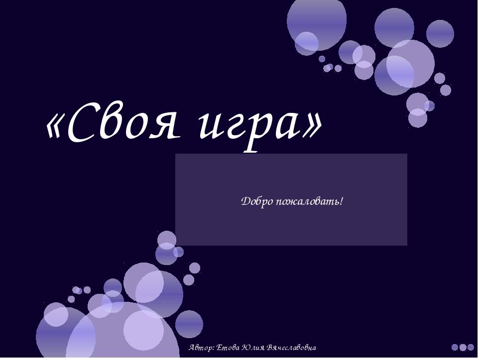 Аббревиатура 200 Что означает аббревиатура WWW? Word Wide Web Автор: Етова Юл...