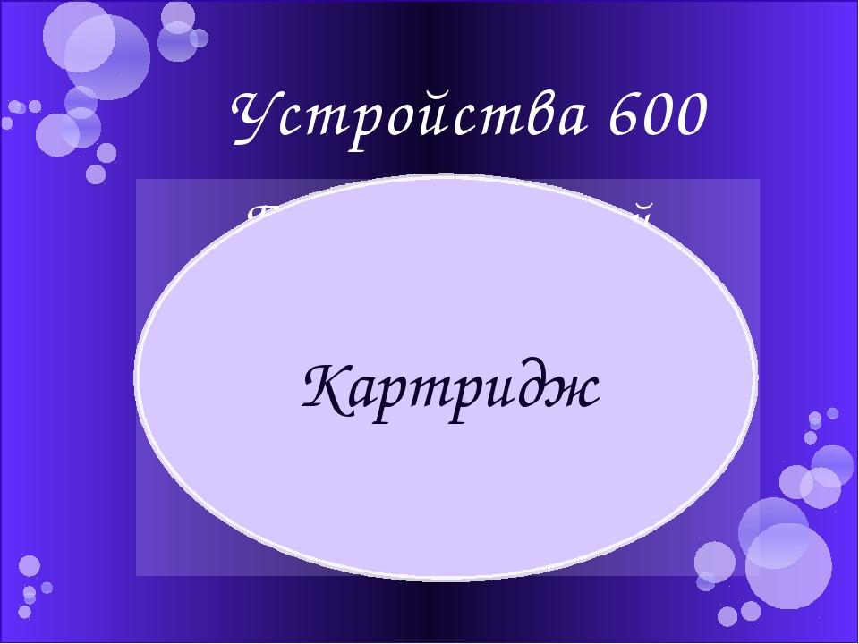 Определите термин 400 Главная, последовательная, лечебная, адресная, универса...