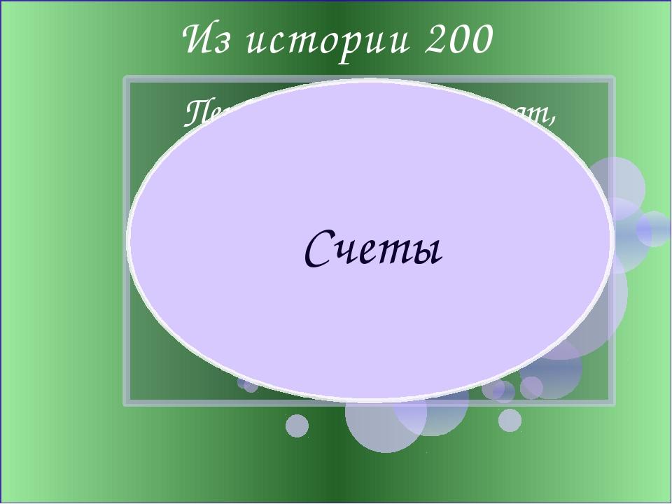 Определите термин 1000 Нулевой, годовой, бесконечный, вложенный, вокальный, т...
