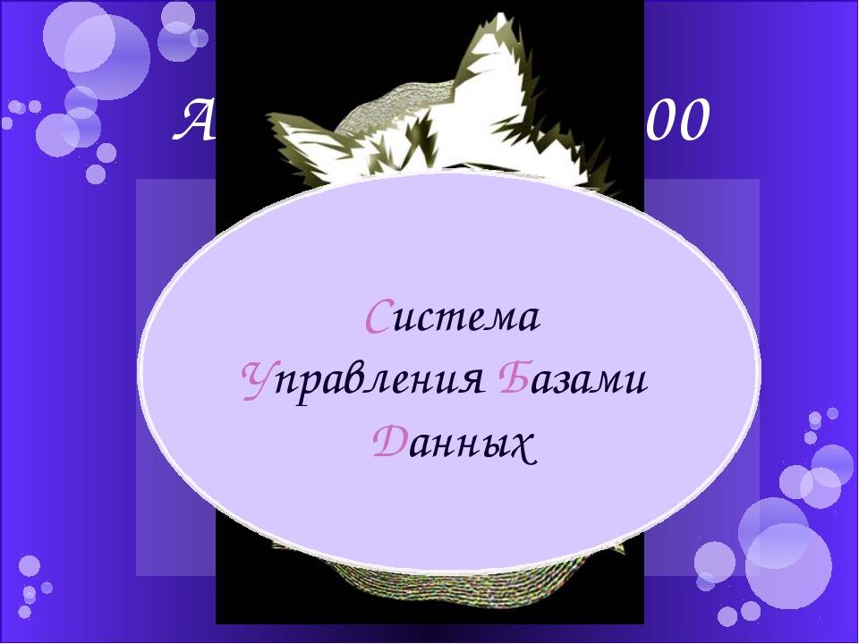Геометрические фигуры ГАММА + ПИ + КРОТ = Пиктограмма Автор: Етова Юлия Вячес...