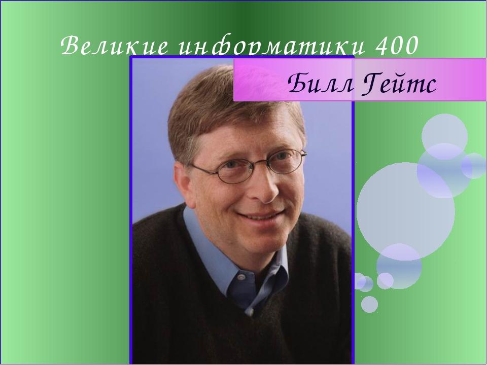 Аббревиатура 1000 Что означает аббревиатура CD-ROM? Compakt Dick – Read Only...