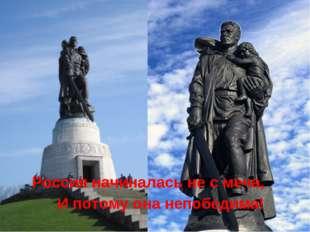 Россия начиналась не с меча, И потому она непобедима!