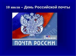 10 июля – День Российской почты