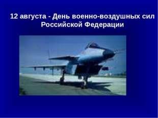 12 августа - День военно-воздушных сил Российской Федерации