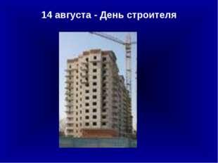 14 августа - День строителя
