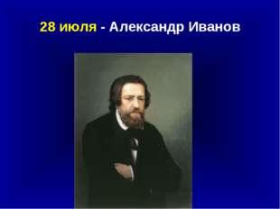 28 июля - Александр Иванов