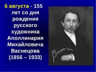 6 августа - 155 лет со дня рождения русского художника Аполлинария Михайлович