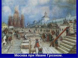 Москва при Иване Грозном.