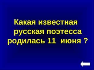 Какая известная русская поэтесса родилась 11 июня ?