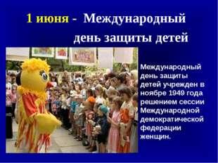 1 июня - Международный  день защиты детей Международный день защиты детей уч