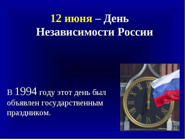 12 июня – День Независимости России В 1994 году этот день был объявлен госуда...