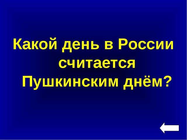 Какой день в России считается Пушкинским днём?