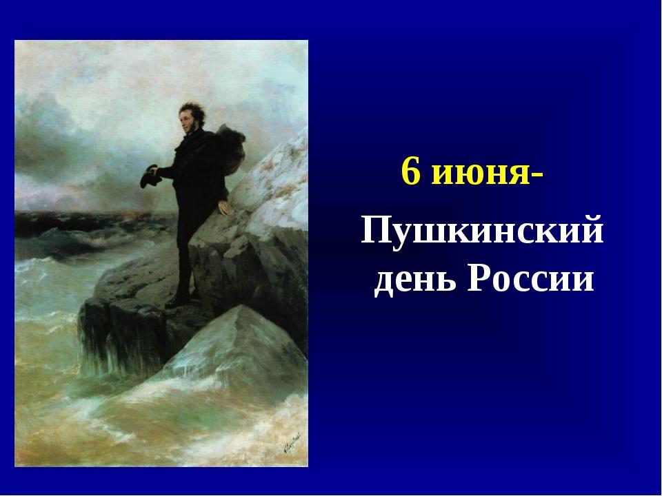 6 июня- Пушкинский день России