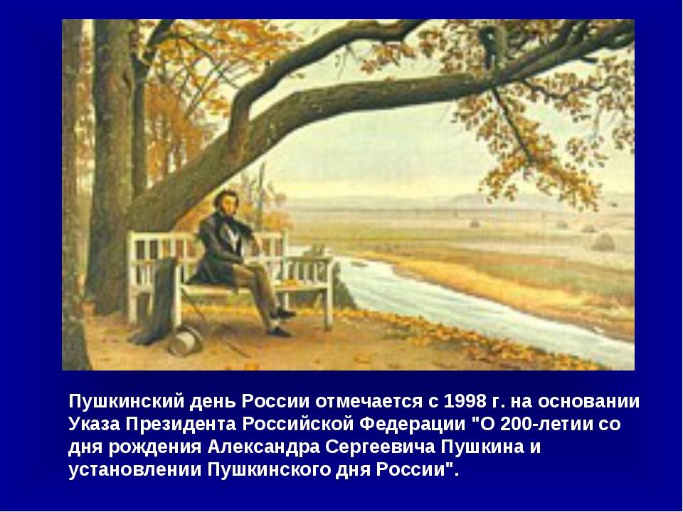 Пушкинский день России отмечается с 1998 г. на основании Указа Президента Рос...
