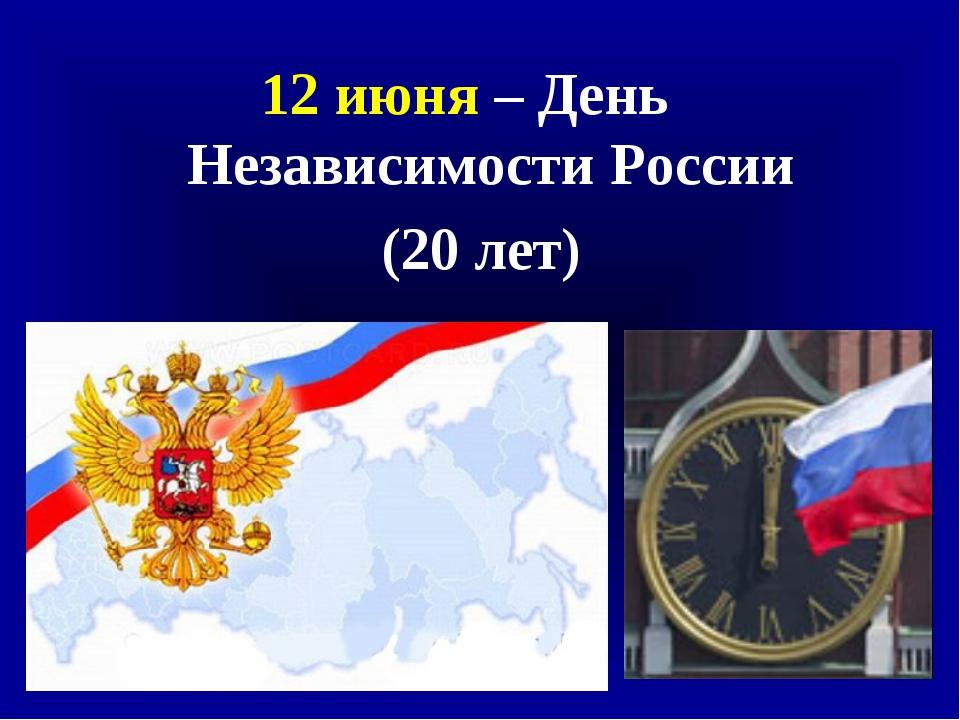 12 июня – День Независимости России (20 лет)