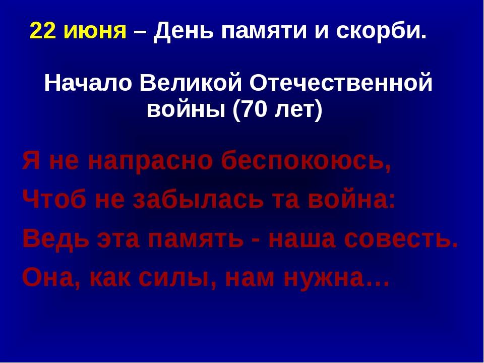 22 июня – День памяти и скорби. Начало Великой Отечественной войны (70 лет)...