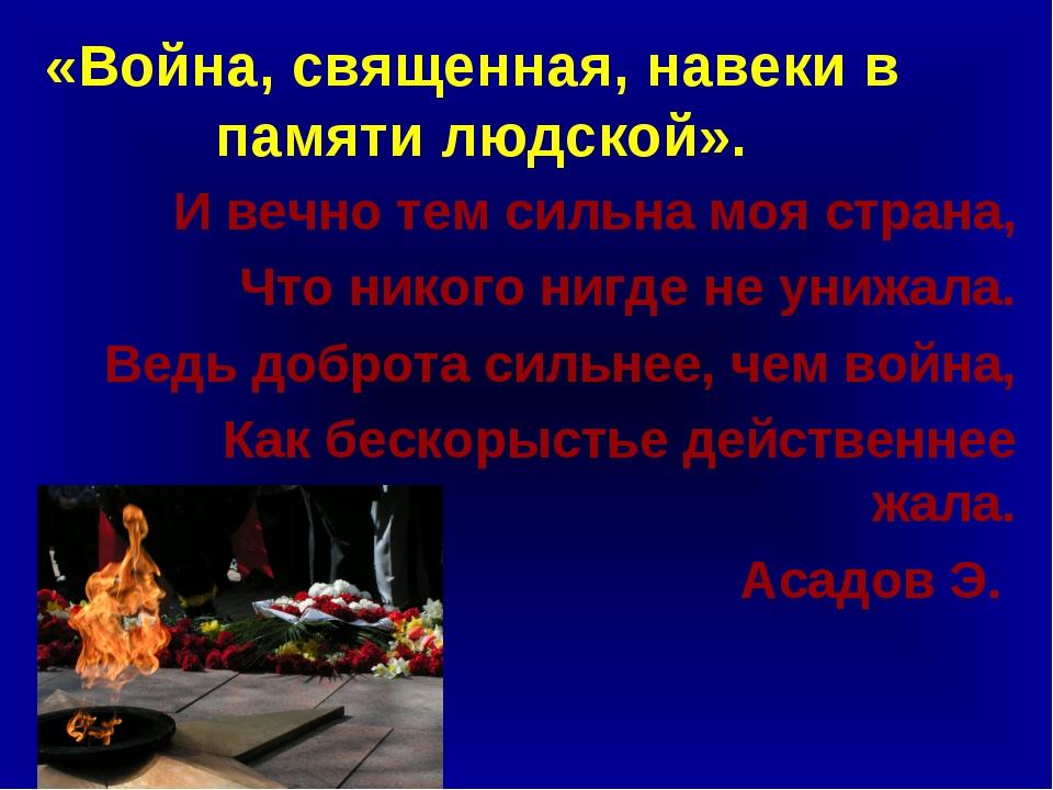 «Война, священная, навеки в памяти людской». И вечно тем сильна моя страна, Ч...
