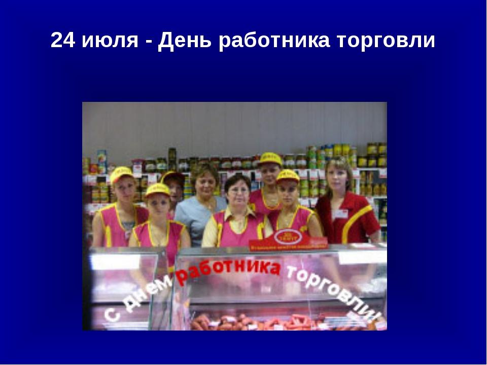 24 июля - День работника торговли
