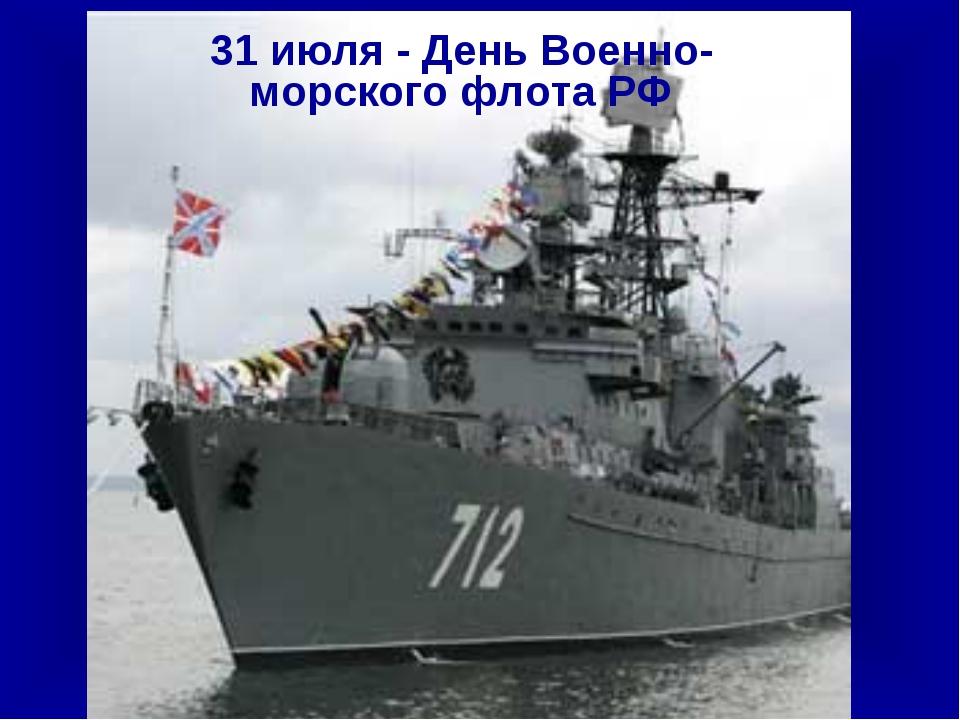 31 июля - День Военно-морского флота РФ