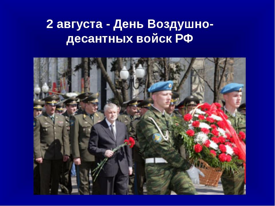 2 августа - День Воздушно-десантных войск РФ