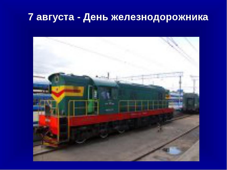 7 августа - День железнодорожника
