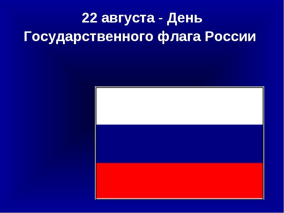 22 августа - День Государственного флага России
