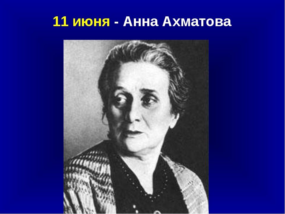 11 июня - Анна Ахматова