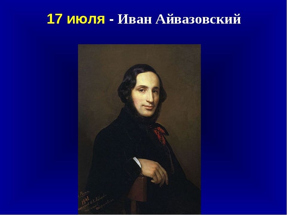 17 июля - Иван Айвазовский