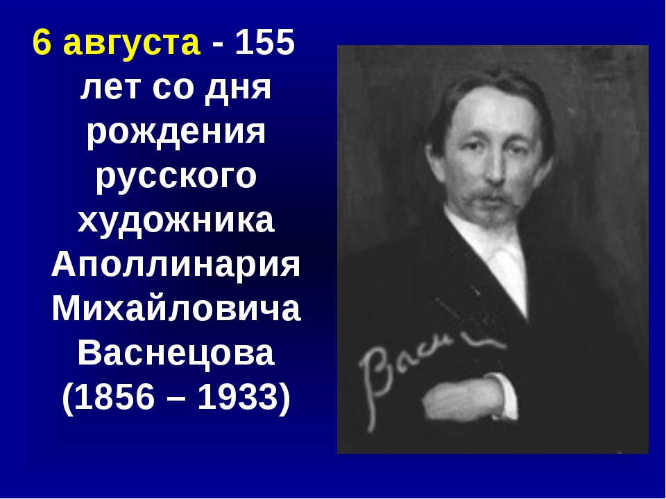 6 августа - 155 лет со дня рождения русского художника Аполлинария Михайлович...