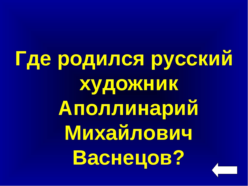 Где родился русский художник Аполлинарий Михайлович Васнецов?
