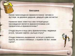 Викторина Каково происхождение фразеологизмов: человек в футляре, на деревню