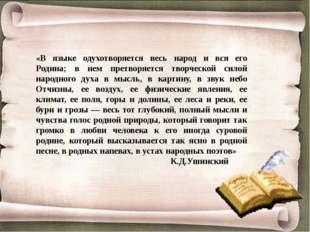 «В языке одухотворяется весь народ и вся его Родина; в нем претворяется творч