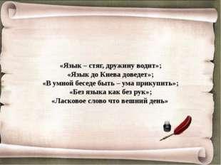«Язык – стяг, дружину водит»; «Язык до Киева доведет»; «В умной беседе быть –