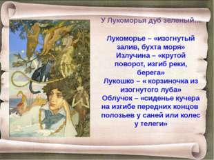У Лукоморья дуб зеленый… Лукоморье – «изогнутый залив, бухта моря» Излучина –