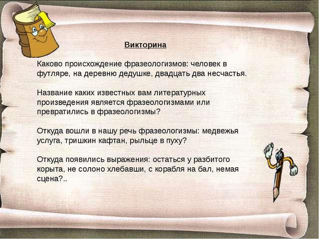 Викторина Каково происхождение фразеологизмов: человек в футляре, на деревню...