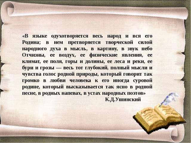 «В языке одухотворяется весь народ и вся его Родина; в нем претворяется творч...