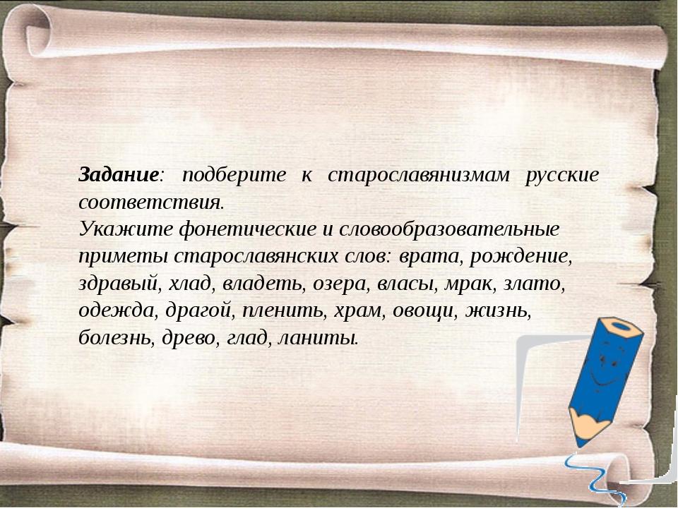 Задание: подберите к старославянизмам русские соответствия. Укажите фонетичес...