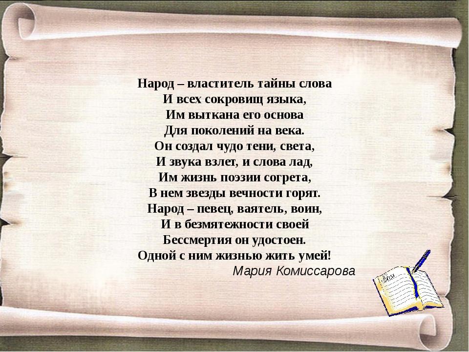Язык живая душа народа реферат 1328