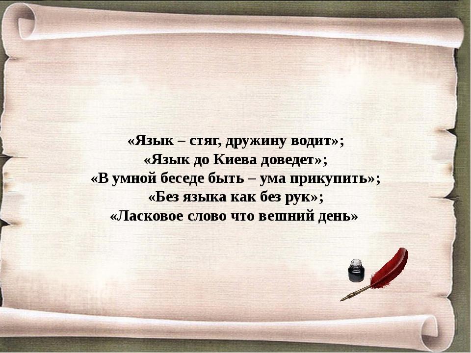 «Язык – стяг, дружину водит»; «Язык до Киева доведет»; «В умной беседе быть –...