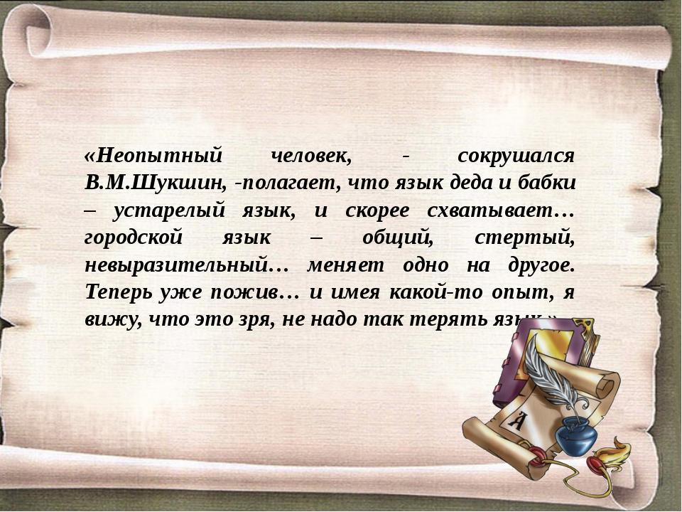 «Неопытный человек, - сокрушался В.М.Шукшин, -полагает, что язык деда и бабки...