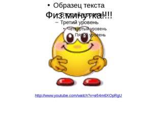 Физ.минутка!!!! http://www.youtube.com/watch?v=e54m6XOpRgU