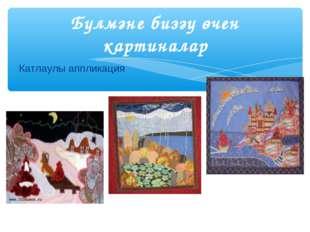 Катлаулы аппликация Бүлмәне бизәү өчен картиналар
