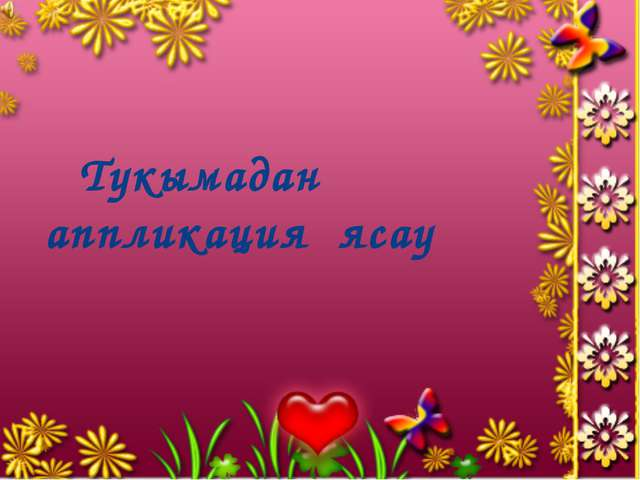 Тукымадан аппликация ясау Саляхиева Миляуша - null