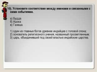 10). Установите соответствие между именами и связанными с ними событиями. а)