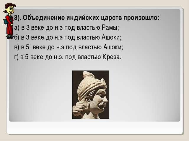 3). Объединение индийских царств произошло: а) в 3 веке до н.э под властью Ра...