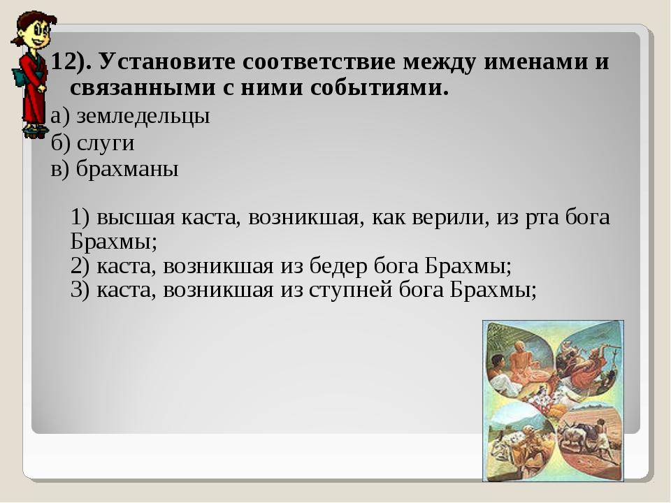 12). Установите соответствие между именами и связанными с ними событиями. а)...