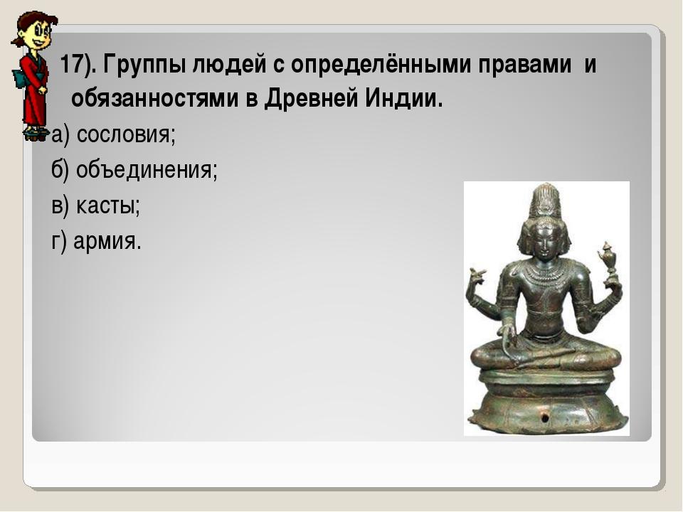 17). Группы людей с определёнными правами и обязанностями в Древней Индии....