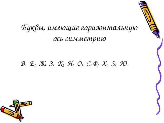 Буквы, имеющие горизонтальную ось симметрию В, Е, Ж, З, К, Н, О, С, Ф, Х, Э, Ю.